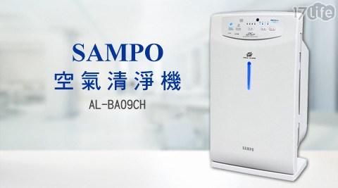 SAMPO聲寶-空氣清淨機1台