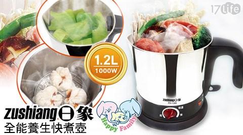 【日象】/1.2L/全能/養生/快煮壺 /ZOI-1120S/福利品