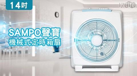 SAMPO聲寶/14吋/機械式/定時箱扇/SK-FC14B