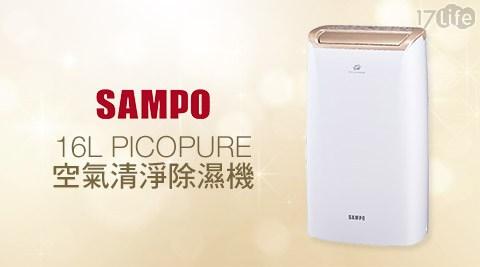 只要12,490元(含運)即可享有【SAMPO 聲寶】原價14,491元16公升PICOPURE空氣清淨除濕機(AD-W632P)1台,享3年全機保固!