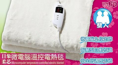 日象/柔芯微電腦溫控電熱毯/ZOG-2230C