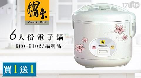 買一送一/【鍋寶】/6人份/電子鍋 /RCO-6102/(福利品)