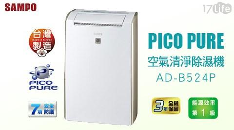 【SAMPO聲寶】/PICO PURE/空氣清淨/除濕機/ AD-B524P