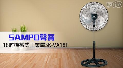 SAMPO聲寶/18吋/機械式/工業扇/SK-VA18F