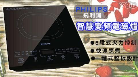 PHILIPS飛利浦/智慧變頻電磁爐/HD4925(福利品)