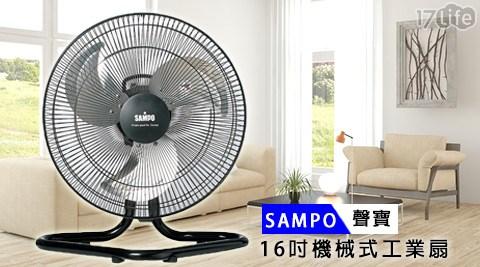 SAMPO聲寶/16吋/機械式/工業扇/SK-VC16F