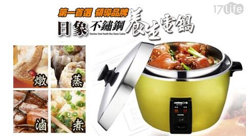 【日象】/10人份/金玉滿堂/全不鏽鋼/養生電鍋/ ZOR-1050S