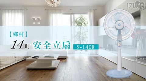 鄉村/ 14吋/安全立扇/S-1408