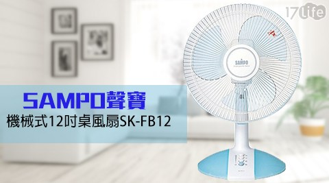 SAMPO聲寶/機械式/12吋/桌風扇/SK-FB12