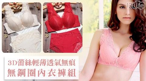 平均每組最低只要349元起(含運)即可購得3D蕾絲輕薄透氣無痕無鋼圈內衣褲組1組/2組/4組/8組,多色多尺寸任選。