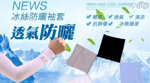 平均每雙最低只要99元起(含運)即可購得韓風男女通用運動冰絲防曬袖套任選1雙/2雙/4雙/8雙/10雙,顏色:黑/粉/灰/紫/藍/白。