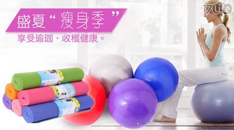只要278元起(含運)即可購得原價最高2796元瘦身季多用途健身器材系列:(A)瑜珈球1個/2個/4個/(B)瑜珈墊1個/2個/4個/(C)瑜珈球+瑜珈墊1組/2組,顏色隨機出貨,瑜珈球每個附贈充氣泵1個、瑜珈墊每個附贈收納網袋1個。