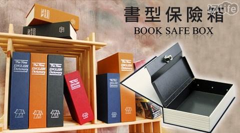 書型保險箱