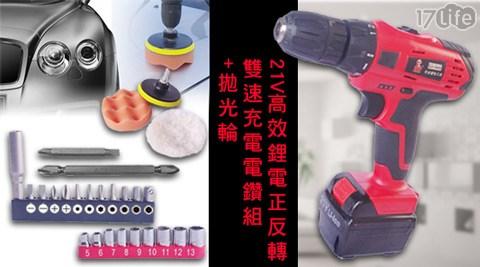 21V/高效/鋰電/正反轉/雙速/充電/電鑽/35件組/拋光輪