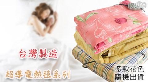 只要1550元起(含運)即可購得原價最高2480元台灣製造超導電熱毯系列1入:(A)單人/(B)雙人;顏色隨機出貨,享1年保固。