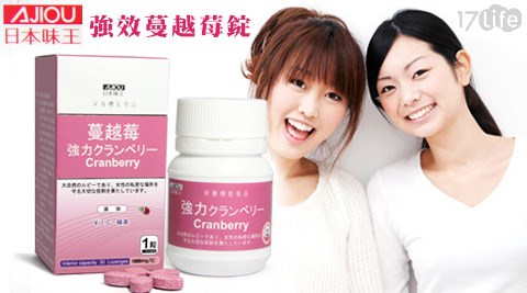 日本味王-強效蔓越莓錠