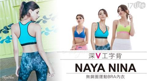 Naya Nina-深V無鋼圈運動BRA內衣