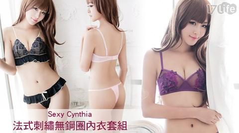 Sexy Cynthia-法式刺繡無鋼圈內衣套組