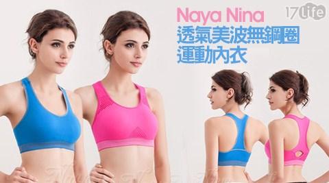 平均最低只要179元起(含運)即可享有【Naya Nina】透氣美波無鋼圈運動內衣1件/3件/6件,款式:工字背/Y字背,多色多尺寸任選。