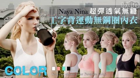 Naya Nina-超彈透氣無縫工字背運動無鋼圈內衣