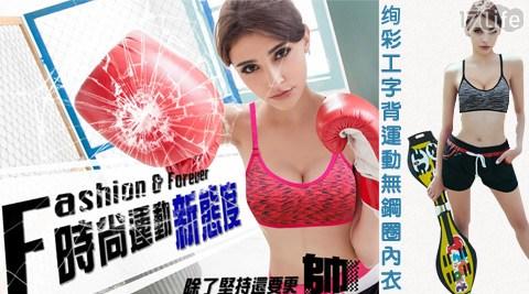 平均每件最低只要182元起(含運)即可購得Naya Nina绚彩工字背運動無鋼圈內衣3件/4件/6件,多色多尺寸任選。