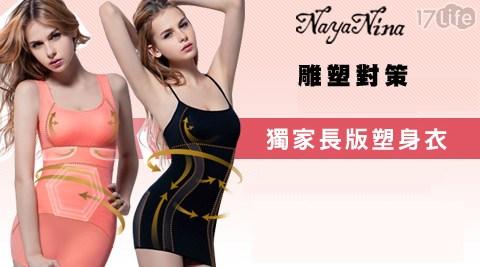 Naya Nina-雕塑對策17p 團購 網獨家長版塑身衣系列