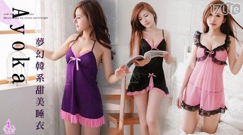 平均每件最低只要150元起(含運)即可購得【Ayoka】夢幻韓系甜美睡衣系列1件/2件/4件,共10款可選!