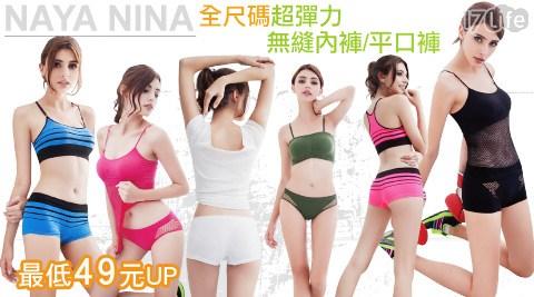 平均每組最低只要98元起(含運)即可購得【Naya Nina】全尺碼超彈力無縫內褲平口褲1組/2組/3組/4組/6組(2件/組),款式、顏色、尺寸任選。