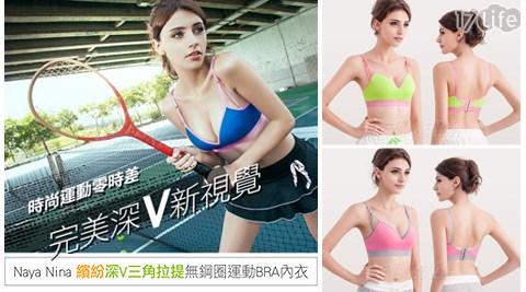 平均每件最低只要199元起(含運)即可購得【Naya Nina】深V三角拉提無鋼圈運動BRA內衣1件/2件/4件/8件,顏色:黑色/粉紅/碧綠/深粉/藍色/果綠,尺寸:M/L。