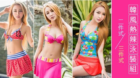 平均每組最低只要299元起(含運)即可購得韓風熱辣二件三件式泳裝組1組/2組,多款任選。