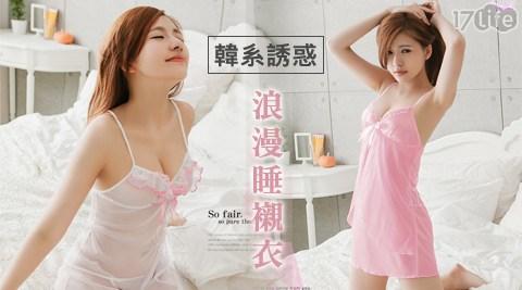 平均每件最低只要150元起(含運)即可購得【Ayoka】韓系誘惑浪漫睡襯衣:1件/2件/4件,共10款任選!