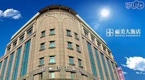 福美大飯店-住宿專案