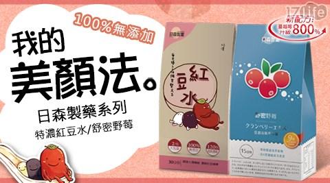 日森製藥/特濃紅豆水/紅豆水/蔓越莓/紅豆/舒密野莓
