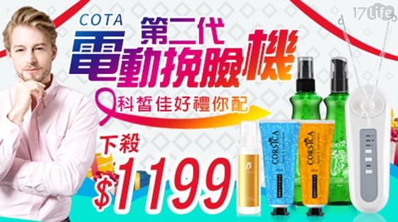 COTA/電動挽臉機/第二代/萬花筒化妝水/絲瓜精粹噴霧 /手足霜