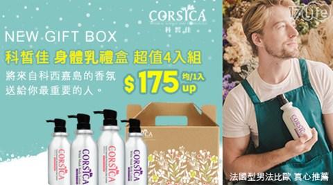 CORSICA/科皙佳/冬季/保養/禮盒組/法式香氛/身體乳
