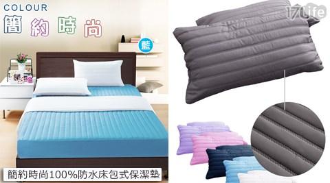 簡約時尚99%防水床包式保潔墊/簡約時尚/防水/床包式/保潔墊/床墊