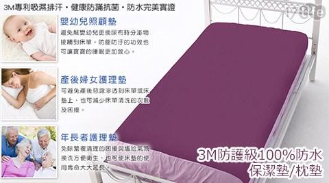 只要390元起(含運)即可享有【3M】原價最高2,570元防護級100%防水保潔墊/枕墊只要390元起(含運)即可享有【3M】原價最高2,570元防護級100%防水保潔墊/枕墊:(A) 保潔枕墊2入(同色)/(B)單人床包式保潔墊1入/(C)雙人床包式保潔墊1入/(D)雙人加大床包式保潔墊1入/(E)特大床包式保潔墊1入/(F)單人床包式保潔墊1入+枕墊2入(同色)/(G)雙人床包式保潔墊1入+枕墊2入(同色)/(H)雙人加大床包式保潔墊1入+枕墊2入(同色)/(I)特大床包式保潔墊1入+枕墊2入(同色),多色任選。