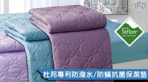 台灣製杜邦多功效護理保潔墊/枕墊系列