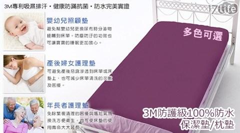 只要390元起(含運)即可享有【3M】原價最高2,570元防護級100%防水保潔墊/枕墊:(A)枕墊2入(同色)/(B)床包式保潔墊-單人/雙人/加大/特大1入/(C)床包式保潔墊1入+枕墊2入-單人/雙人/加大/特大,多色任選。