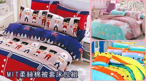 只要246元起(含運)即可享有原價最高1,399元MIT柔絲棉被套床包組:枕套/單人二件式床包組/雙人三件式床包組1組/雙人加大三件式床包組1組/單人二件式床包組2組/單人三件式被套床包組1組/雙人四件式被套床包組1組/雙人加大被套床包組1組,多款式任選!