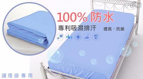 3M/防護級/100%防水/保潔墊/枕墊