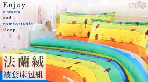 頂級保暖法蘭絨被套床包組