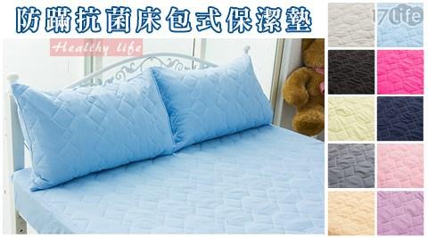 DUPARC冰淇淋之戀/DUPARC/冰淇淋之戀/防蟎/抗菌/保潔墊/枕頭墊/床包式保潔墊