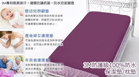 3M防護級100%防水保潔墊/枕墊