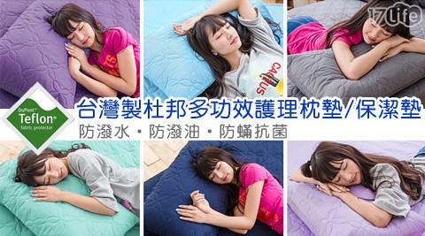 台灣製杜邦多功效護理枕墊/保潔墊