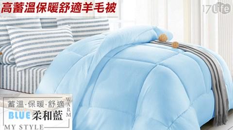 MIT/台灣製/頂級/發熱/超暖/羊毛被