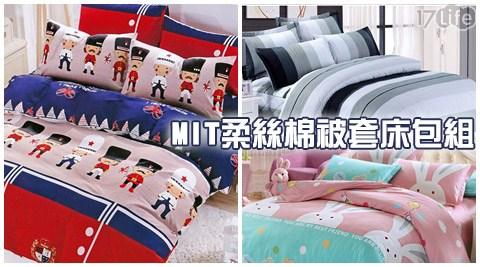 只要246元起(含運)即可享有原價最高1,399元MIT柔絲棉被套床包組:(A)枕套2入/4入(2入/組)/(B)單人二件式床包組1組/2組/(C)雙人三件式床包組1組/(D)雙人加大三件式床包組1組/(E)單人三件式被套床包組1組/(F)雙人四件式被套床包組1組/(G)雙人加大四件式床包組1組,多款任選。