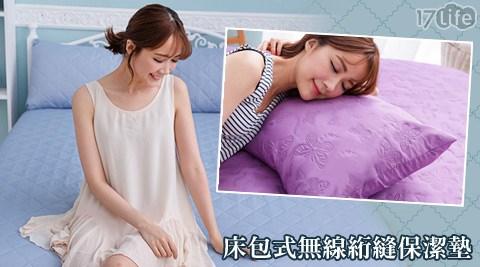 春之蝶影床包式無線絎縫保潔墊/枕墊系列