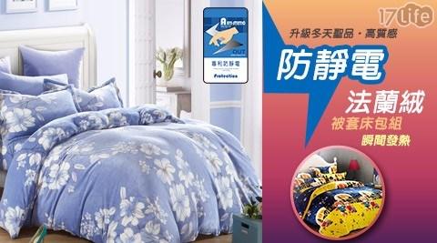 防靜電/法蘭絨/床包