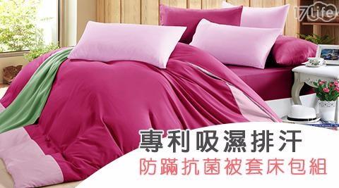慕斯系列/3M/吸濕排汗/防蹣抗菌/被套床包組